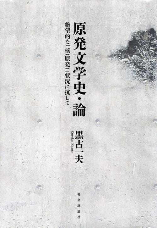 文芸評論家の黒古氏が『原発文学...